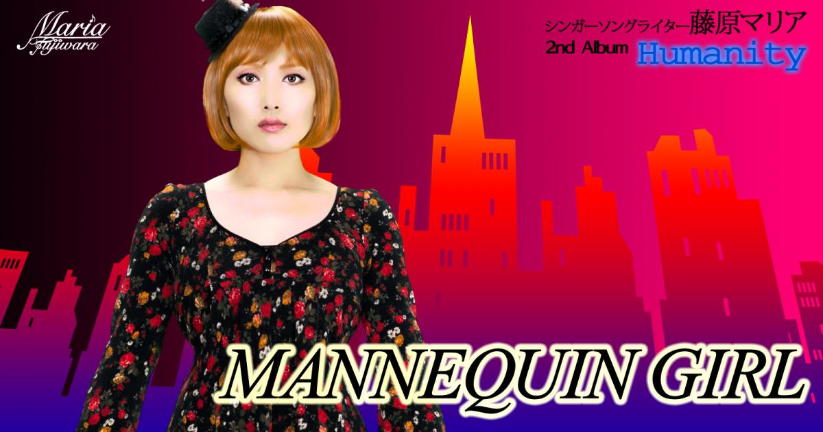 MANNEQUIN_GIRL