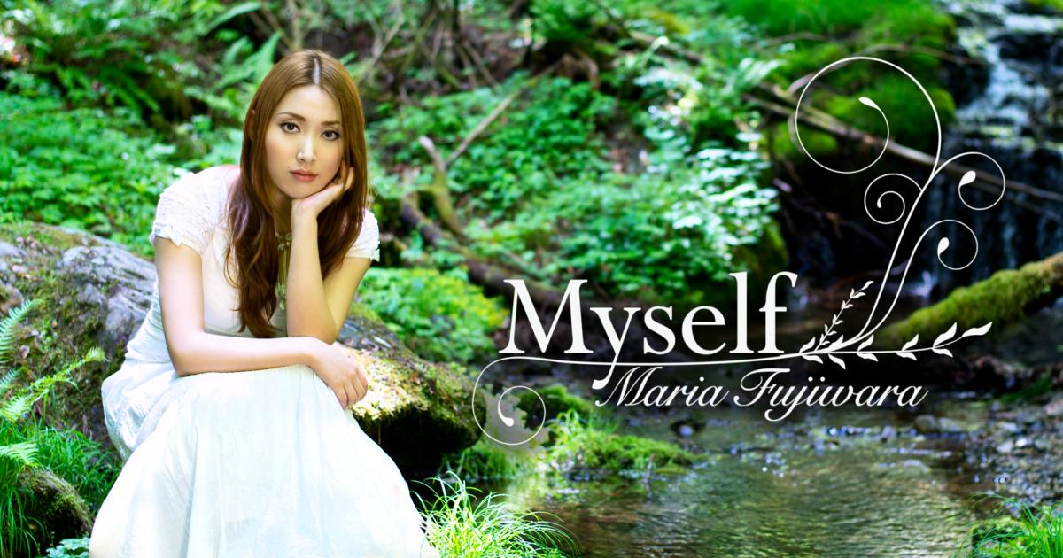 藤原マリア1stアルバム「Myself」ジャケット