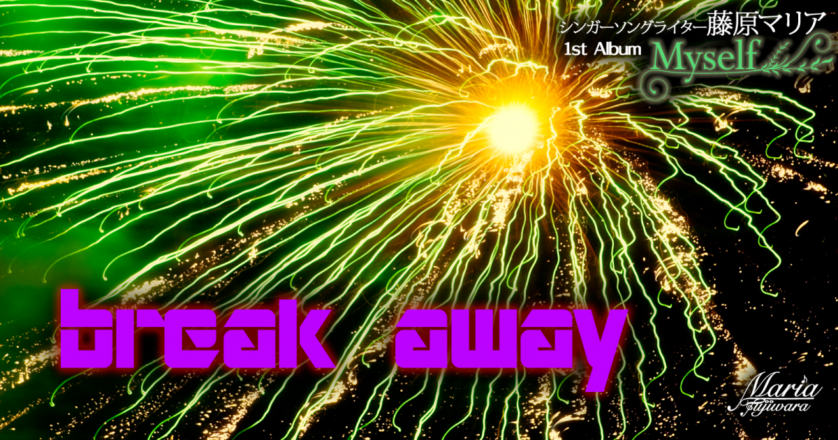 break_away