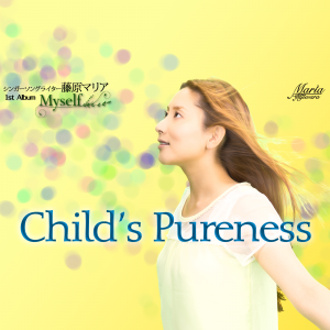 childs_pureness