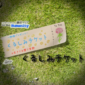 kurushimi_ticket