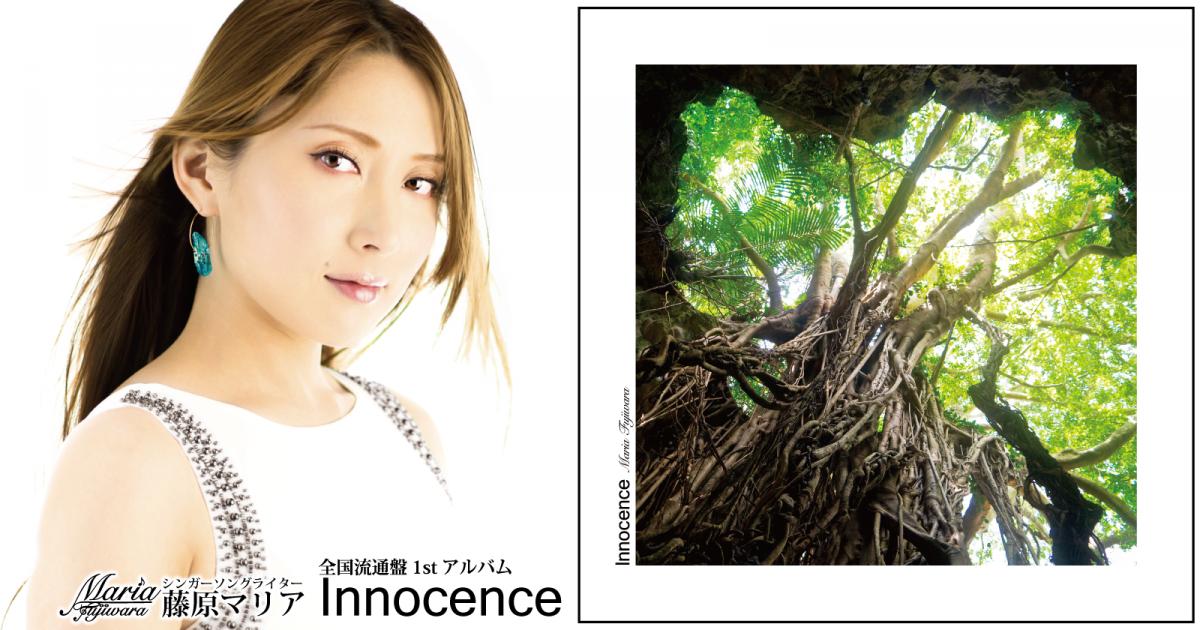 Innocence_ogp_1600-1200x630