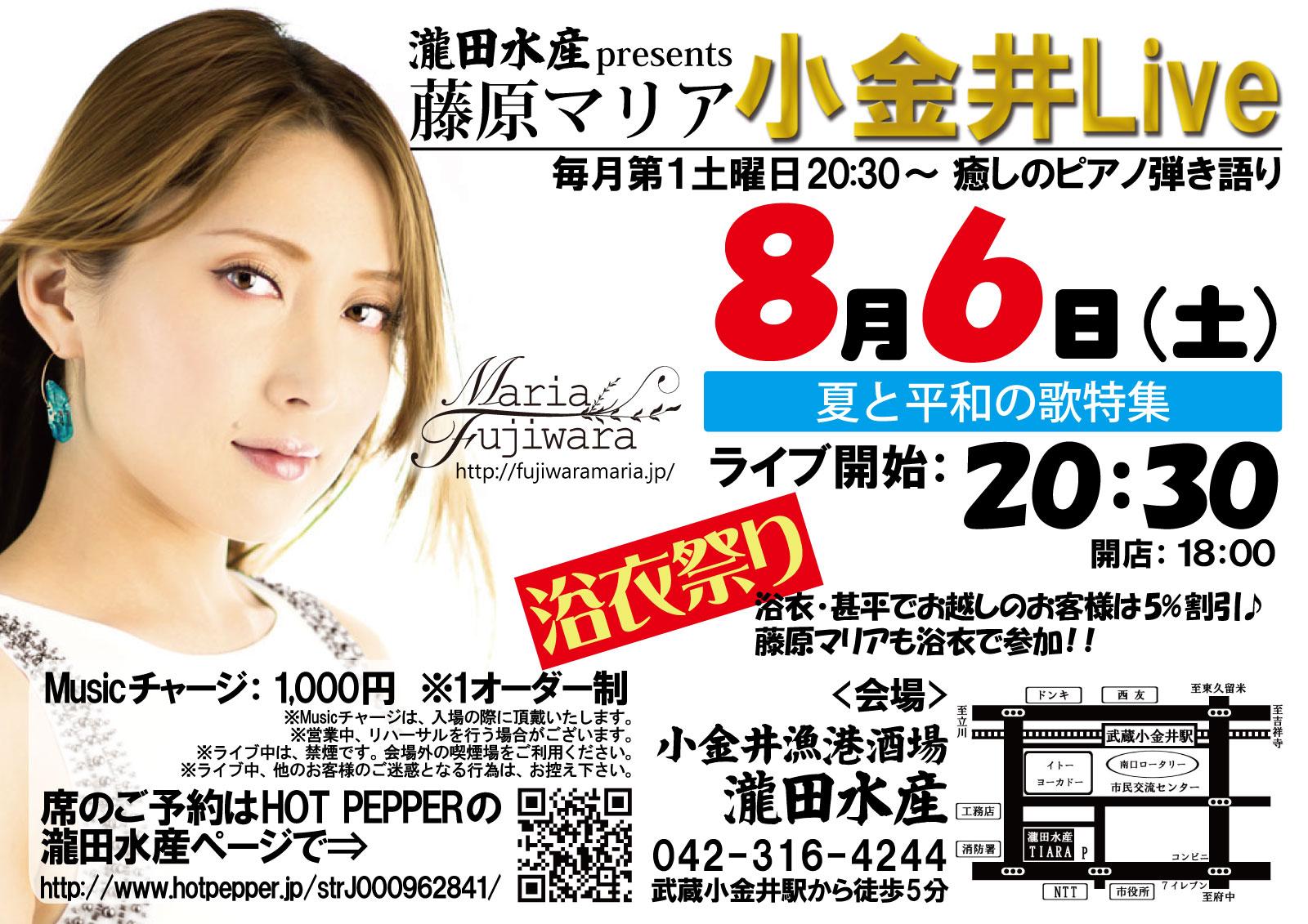 滝田水産Live20160806