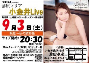 滝田水産Live20160903