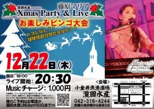 tiara_live20161222
